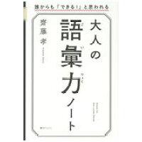 大人の語彙力ノート 誰からも「できる!」と思われる  /SBクリエイティブ/齋藤孝(教育学)