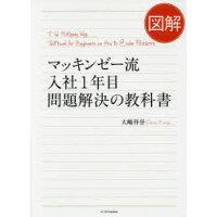 図解マッキンゼー流入社1年目 問題解決の教科書   /SBクリエイティブ/大嶋祥誉