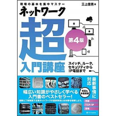 ネットワーク超入門講座 現場の基本を集中マスター  第4版/SBクリエイティブ/三上信男