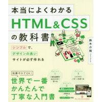 本当によくわかるHTML&CSSの教科書 シンプルで、デザインの良いサイトが必ず作れる  /SBクリエイティブ/鈴木介翔