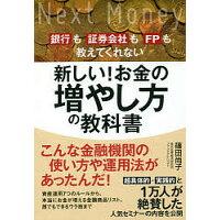 新しい!お金の増やし方の教科書 銀行も証券会社もFPも教えてくれない  /SBクリエイティブ/篠田尚子