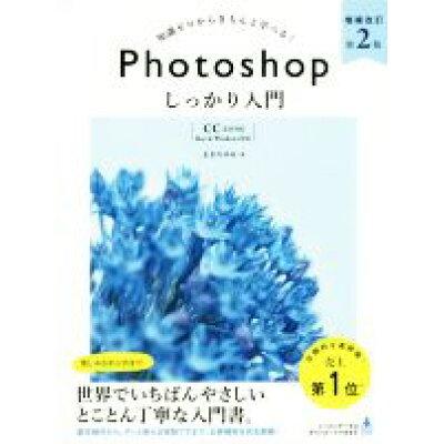 知識ゼロからきちんと学べる!Photoshopしっかり入門 〈CC完全対応〉「Mac&Windows対応」  増補改訂第2版/SBクリエイティブ/まきのゆみ