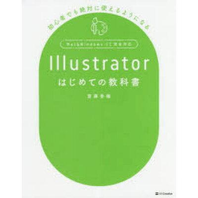Illustratorはじめての教科書 初心者でも絶対に使えるようになる  /SBクリエイティブ/齋藤香織