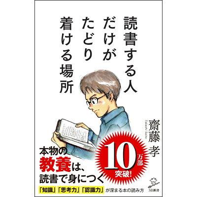 読書する人だけがたどり着ける場所   /SBクリエイティブ/齋藤孝(教育学)