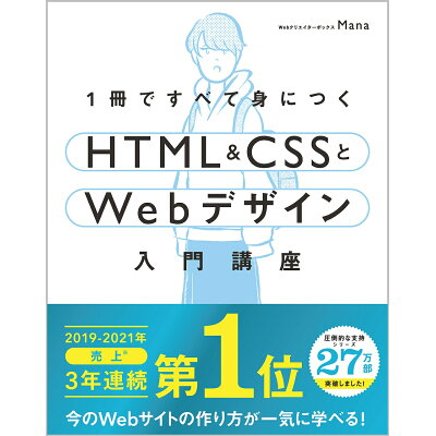 1冊ですべて身につくHTML&CSSとWebデザイン入門講座   /SBクリエイティブ/Mana