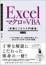 Excelマクロ&VBA[実践ビジネス入門講座]【完全版】 「マクロの基本」から「処理の自動化」まで使えるスキ  /SBクリエイティブ/国本温子