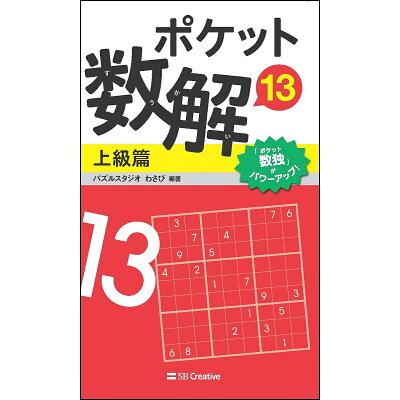 ポケット数解上級篇  13 /SBクリエイティブ/パズルスタジオわさび