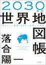 2030年の世界地図帳 あたらしい経済とSDGs、未来への展望  /SBクリエイティブ/落合陽一