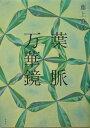 葉脈万華鏡   /新風舎/藤上直子