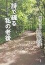詩で綴る私の老後 過去を生かした楽しい老後人生の折り返し  /新風舎/川島捷敬