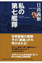 私の第七艦隊   /集英社インタ-ナショナル/日高義樹