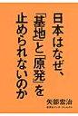 日本はなぜ、「基地」と「原発」を止められないのか   /集英社インタ-ナショナル/矢部宏治