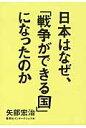 日本はなぜ、「戦争ができる国」になったのか   /集英社インタ-ナショナル/矢部宏治