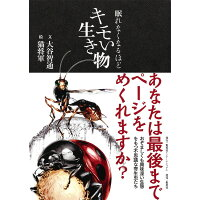 眠れなくなるほどキモい生き物   /集英社インタ-ナショナル/大谷智通