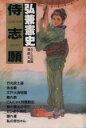 侍志願   /さくら出版(中野区)/弘兼憲史