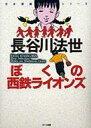 ぼくの西鉄ライオンズ   /さくら出版(中野区)/長谷川法世