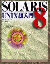 SOLARIS 8 UNIX超入門   /セレンディップ/臼田昭司