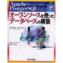 オ-プンソ-スを使ったデ-タベ-スの構築 Apacheサ-バとPostgreSQLでデ-タベ  /セレンディップ/藤田泰徳