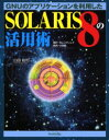 SOLARIS 8の活用術 GNUのアプリケ-ションを利用した  /セレンディップ/臼田昭司