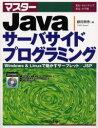 マスタ-Java~サ-バサイドプログラミング~ Windows & Linuxで動かすサ-ブレット  /セレンディップ/藤田泰徳