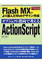 オブジェクト指向で考えるActionScript Flash MXでより進んだWebデザイン作成  /セレンディップ/野中文雄