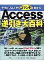 Access逆引き大百科 やりたいことからコマンドがわかる  /セレンディップ/吉田理子