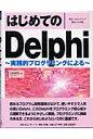 はじめてのDelphi 実践的プログラミングによる  /セレンディップ/臼田昭司