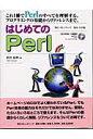 はじめてのPerl これ1冊でPerlのすべてを理解する。  /セレンディップ/武井純孝