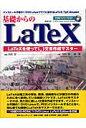 基礎からのLaTeX LaTeXを使って(秀)文書作成マスタ-  /セレンディップ/市村匠