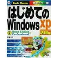 はじめてのWindows XP活用編 Home Edition Professional  /秀和システム/坂本光世