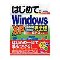 はじめてのWindows XP基本編完全版 Home Edition Professional  /秀和システム/戸内順一