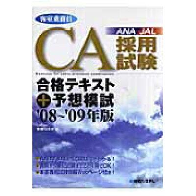CA採用試験合格テキスト+予想模試 ANA/JAL 客室乗務員 '08~'09年版 /秀和システム/美槻はるか