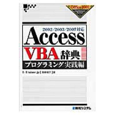 Access VBA辞典 2002/2003/2007対応 プログラミング実践編 /秀和システム/E-Trainer.jp
