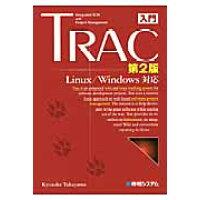 入門Trac Linux/Windows対応  /秀和システム/高山恭介