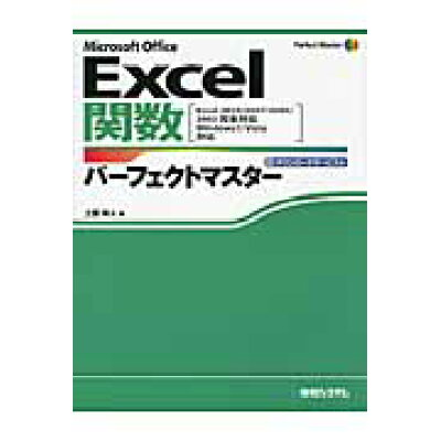 Excel関数パ-フェクトマスタ- Microsoft Office Excel 20  /秀和システム/土屋和人