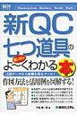 新QC七つ道具の使い方がよ~くわかる本 言語デ-タから情報を得るツ-ル!  /秀和システム/今里健一郎