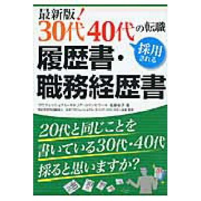 最新版!30代40代の転職採用される履歴書・職務経歴書   /秀和システム/佐藤祐子