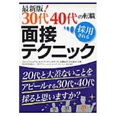 最新版!30代40代の転職採用される面接テクニック   /秀和システム/佐藤祐子