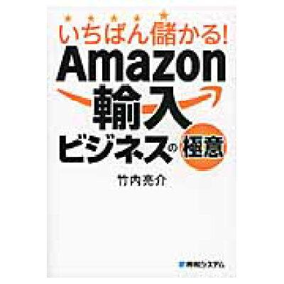 いちばん儲かる!Amazon輸入ビジネスの極意   /秀和システム/竹内亮介