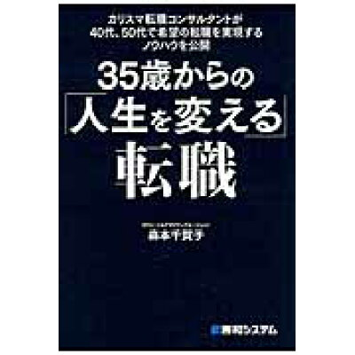 35歳からの「人生を変える」転職 カリスマ転職コンサルタントが40代、50代で希望の  /秀和システム/森本千賀子