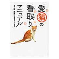 愛猫の看取りマニュアル   /秀和システム/南直秀