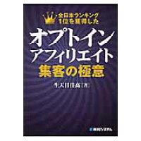 オプトインアフィリエイト集客の極意 全日本ランキング1位を獲得した  /秀和システム/生天目佳高