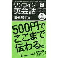 ワンコイン英会話 500円でここまで伝わる。 Series 03 /秀和システム/デイビッド・セイン