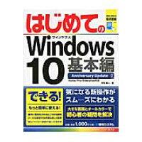 はじめてのWindows 10 Anniversary Update対応 基本編 /秀和システム/戸内順一