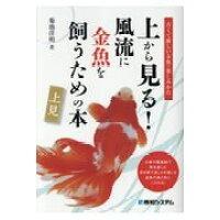 上から見る!風流に金魚を飼うための本 古くて新しい金魚の楽しみかた  /秀和システム/菊池洋明
