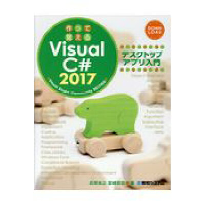 作って覚えるVisual C♯2017デスクトップアプリ入門   /秀和システム/荻原裕之