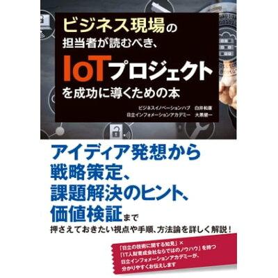 ビジネス現場の担当者が読むべき、IoTプロジェクトを成功に導くための本   /秀和システム/白井和康
