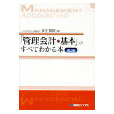 「管理会計の基本」がすべてわかる本   第2版/秀和システム/金子智朗