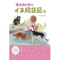 須永みい紗のイヌ絵日記。   /秀和システム/須永みい紗