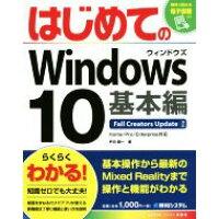 はじめてのWindows 10基本編 Fall Creators Update対応  /秀和システム/戸内順一